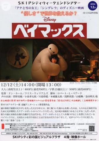 映画チラシ: ベイマックス/駆込み女と駆出し男(A4判・ホール版・SKIPシティウィークエンドシアター)