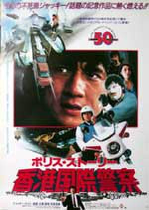 映画ポスター0039: ポリス・ストーリー 香港国際警察
