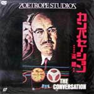 レーザーディスク472: カンバセーション・・・・盗聴・・・