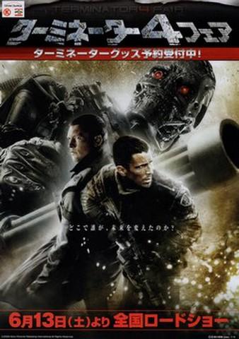 映画チラシ: ターミネーター4(A4判・2枚折・サークルKサンクス発行)