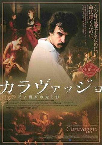 映画チラシ: カラヴァッジョ 天才画家の光と影