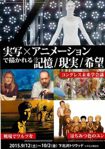 映画チラシ: 実写×アニメーションで描かれる記憶/現実/希望 コングレス未来学会議/戦場でワルツを/はちみつ色のユン