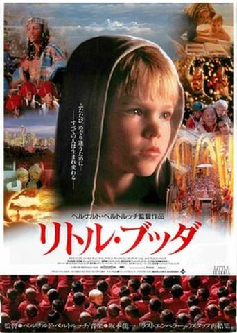 映画チラシ: リトル・ブッダ(白枠・裏面写真6点)