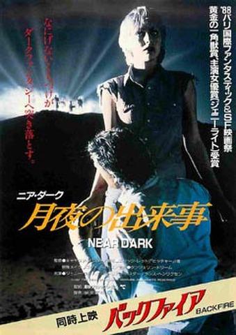 映画チラシ: ニア・ダーク 月夜の出来事