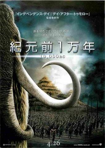 映画チラシ: 紀元前1万年(クレジットなし)
