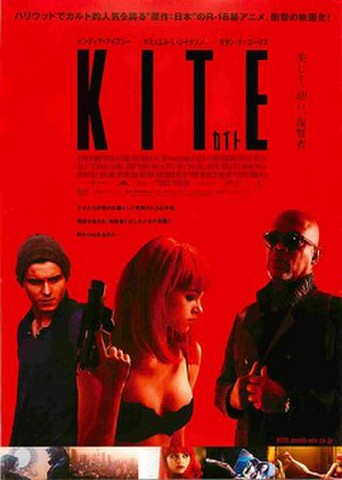 映画チラシ: カイト