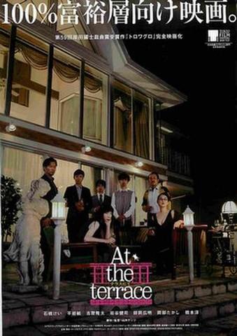 映画チラシ: At the terrace テラスにて