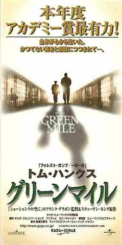 グリーンマイル(半券)