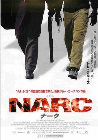 映画チラシ: ナーク