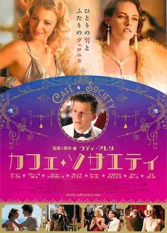 映画チラシ: カフェ・ソサエティ