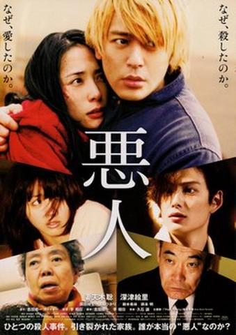 映画チラシ: 悪人(妻夫木聡)(3枚折)