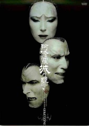 映画チラシ: 阿修羅城の瞳2003