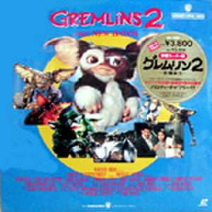 レーザーディスク434: グレムリン2 新・種・誕・生(字幕スーパー版/ビスタサイズ)