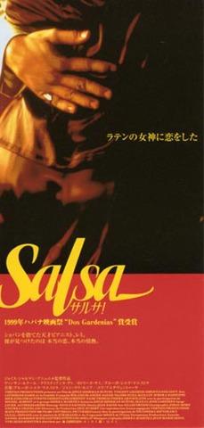 映画チラシ: サルサ!(小型・大判ポストカード)