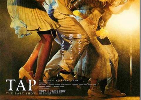 映画チラシ: TAP THE LAST SHOW(ヨコ位置)