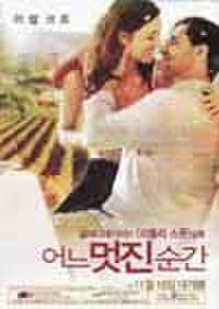韓国チラシ911: ア・グッド・イヤー プロヴァンスからの贈りもの