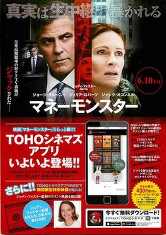 映画チラシ: マネーモンスター(TOHOシネマズ発行)