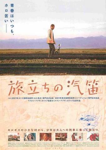 映画チラシ: 旅立ちの汽笛