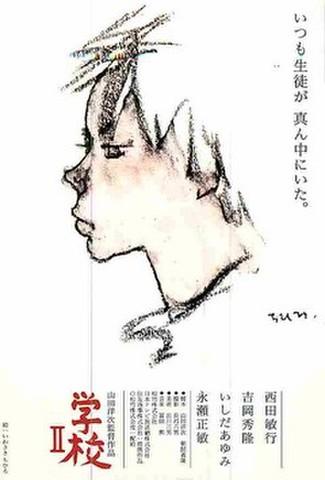 学校II(試写状・宛名記入済)