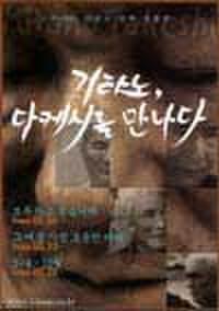 韓国チラシ573: みんな~やってるか?/あの夏、いちばん静かな海/3-4X10月