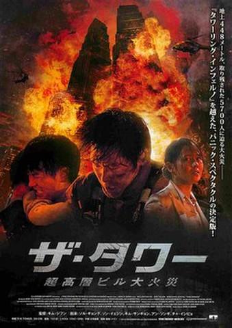 映画チラシ: ザ・タワー 超高層ビル大火災