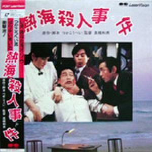 レーザーディスク585: 熱海殺人事件