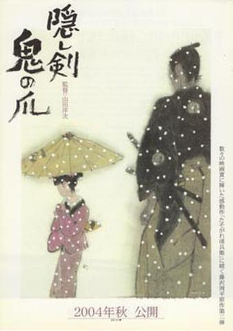 映画チラシ: 隠し剣 鬼の爪(題字左上)