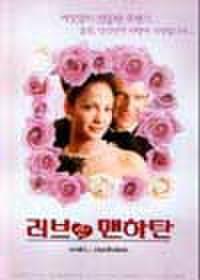 韓国チラシ328: メイド・イン・マンハッタン