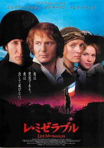 映画チラシ: レ・ミゼラブル(リーアム・ニーソン、写真)