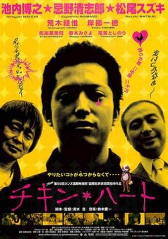 映画チラシ: チキン・ハート