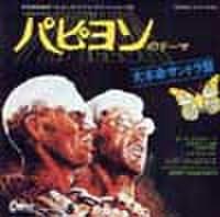 EPレコード079: パピヨン