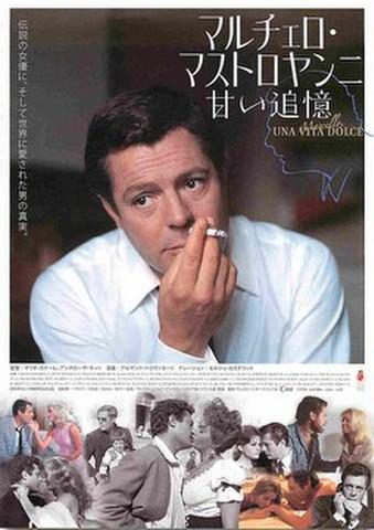 映画チラシ: マルチェロ・マストロヤンニ 甘い追憶(写真)