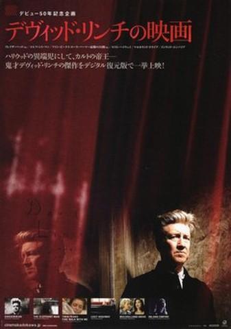 映画チラシ: 【デヴィッド・リンチ】デビュー50年記念企画 デヴィッド・リンチの映画(2枚折・角川シネマ新宿)
