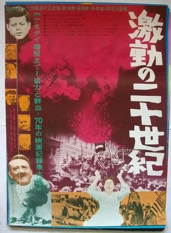 映画ポスター1184: 激動の二十世紀