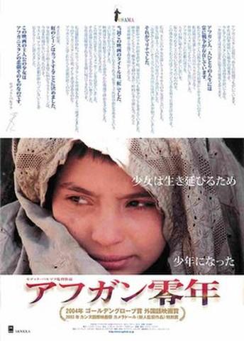 映画チラシ: アフガン零年