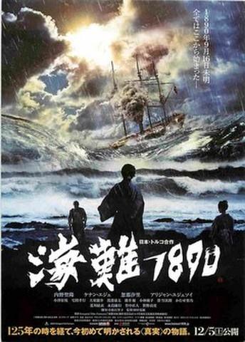 映画チラシ: 海難1890