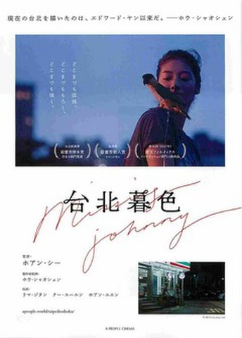 映画チラシ: 台北暮色