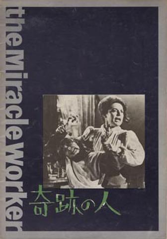 奇跡の人(アーサー・ペン、'72リバイバル)(パンフ)