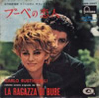 EPレコード231: ブーベの恋人(ジャケットシミ)