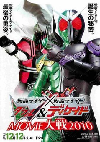 映画チラシ: 仮面ライダー×仮面ライダー ダブル&ディケイドMOVIE2010(最後の勇姿)