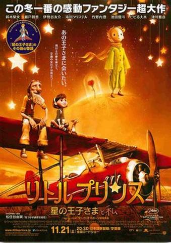 映画チラシ: リトルプリンス 星の王子さまと私(題字下)