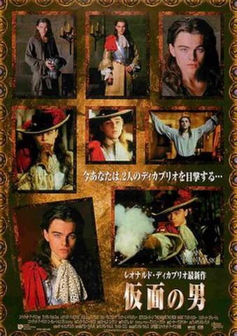 映画チラシ: 仮面の男(コピー横)