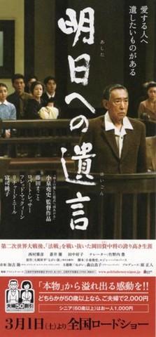 映画チラシ: 明日への遺言(小型)