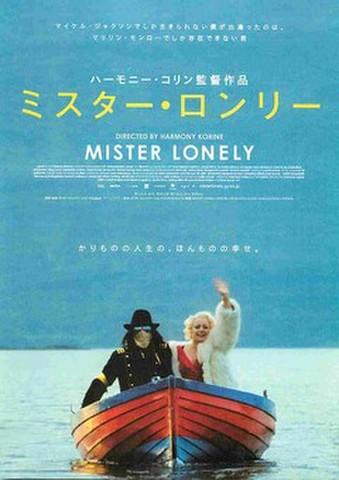 映画チラシ: ミスター・ロンリー