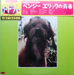 LPレコード009: 愛のロードショー ベンジー/エリックの青春/ほか全28曲