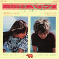EPレコード147: 小さな恋のメロディ
