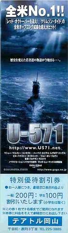 U-571(割引券)