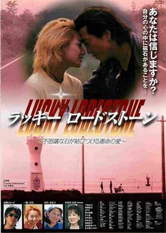 映画チラシ: ラッキー・ロードストーン