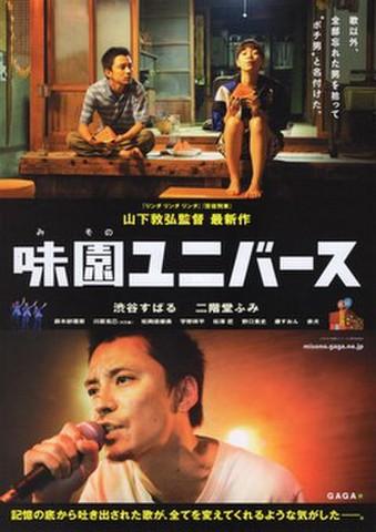 映画チラシ: 味園ユニバース(2枚折)