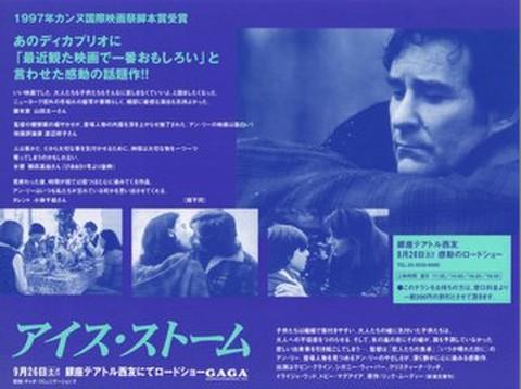 映画チラシ: アイス・ストーム(小型・片面)